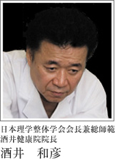 日本理学整体学会会長兼総師範 酒井健康院院長 酒井和彦