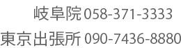 東京銀座院 03-6450-3885